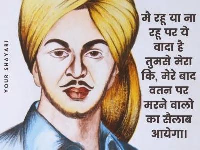 bhagat singh famous quotes
