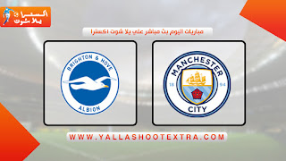مباراة مانشستر سيتي وبرايتون اليوم السبت 31-08-2019 في الدوري الانجليزي