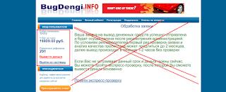 Отзыв и информация о сайтах rasdengi.info, avepay.info, bugdengi.info, bordengi.info, safepays.info