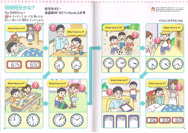 英語教材イラスト,ポピペンbook,小学生英語,子ども,ファミリー