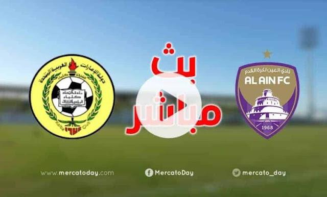بث مباشر | مباراة العين واتحاد كلباء اليوم في الدوري الاماراتى