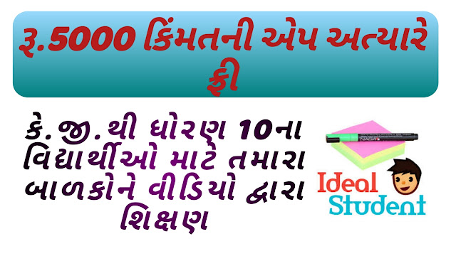 Download Ideal Students Android App For Std. 1 To 10 Free Education