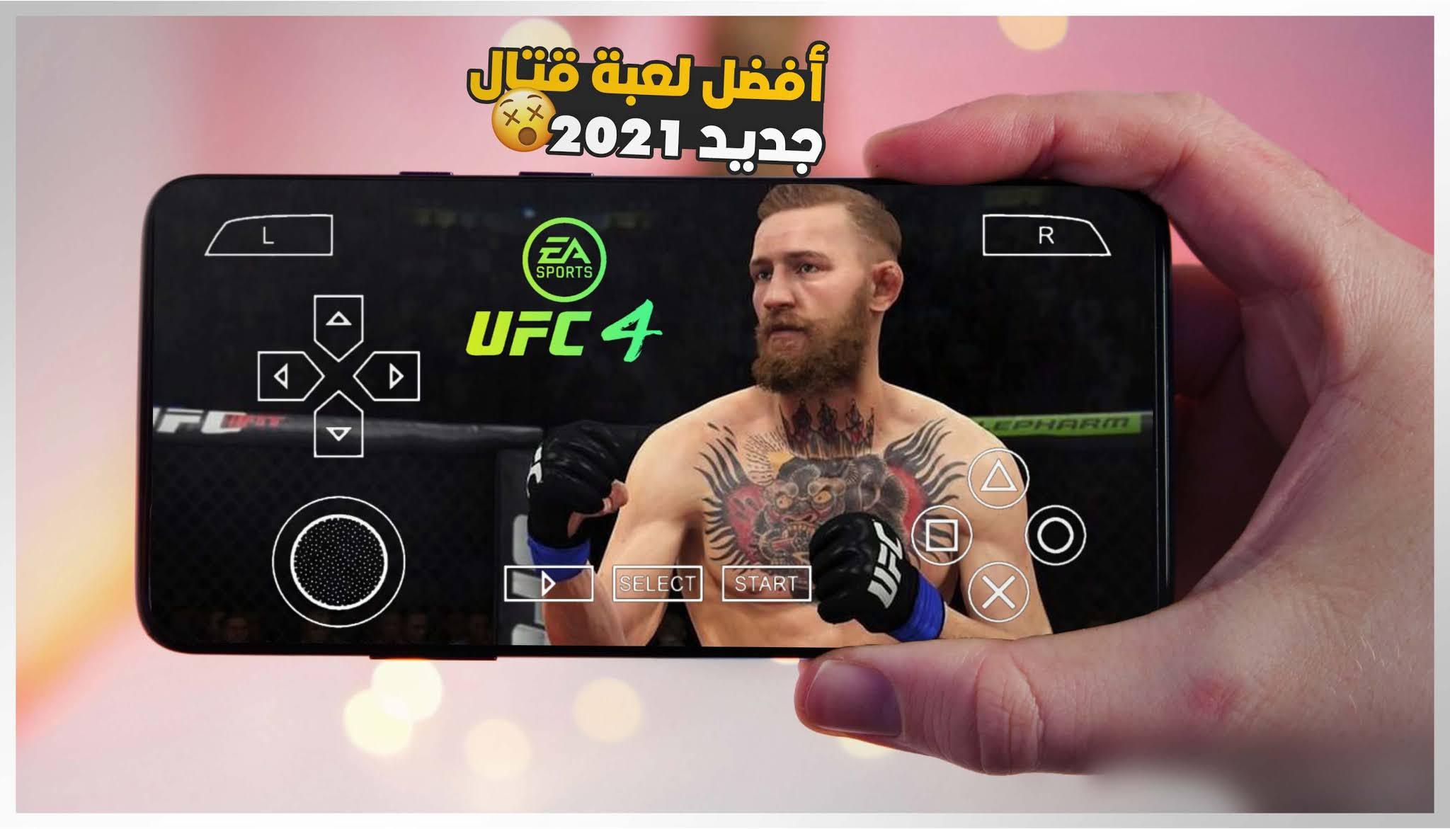تحميل لعبة UFC 4 psp للاندرويد مضغوطة لمحاكي ppsspp من ميديافاير بحجم ufc 4 ppsspp android | 100MB