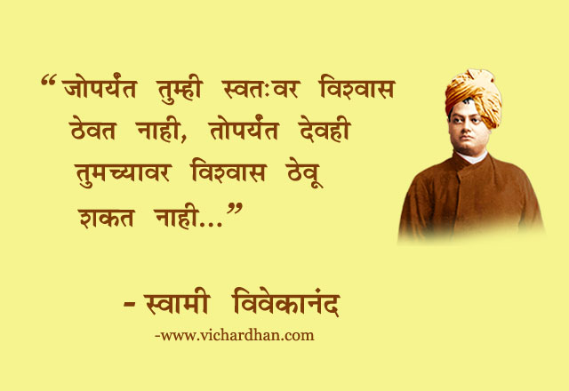 10 Best Life Changing Vivekananda Suvichar In Marathi With Images