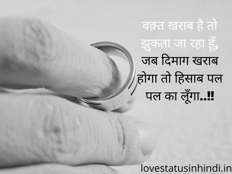 attitude love status in hindi
