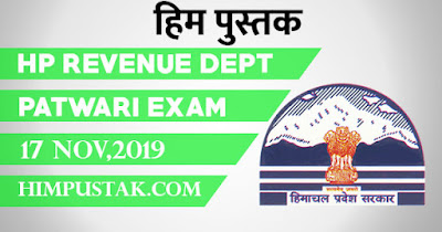 HP Patwari 2019 Exam Date 17 November Revealed