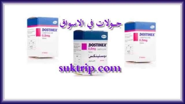 تأثير حبوب هرمون الحليب dostinex على الحمل