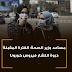 وزارة الصحة..الفترة المقبلة ذروة انتشار فيروس كروونا في مصر