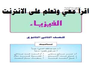 ملخصات فيزياء ثاني ثانوي اليمن جميع الوحدات