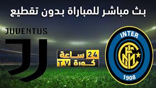 مشاهدة مباراة انتر ميلان ويوفنتوس بث مباشر بتاريخ 17-01-2021 الدوري الايطالي