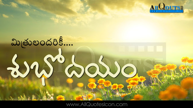 Good-Morning-Quotes-Telugu-Quotes-Images-Wishes-Greetings-sayings-pictures-thoughts-quotations-free
