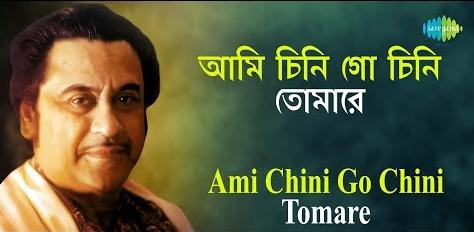 Ami Chini Go Chini Tomare Lyrics ( আমি চিনিগো চিনি তোমারে ) - Rabindra Sangeet