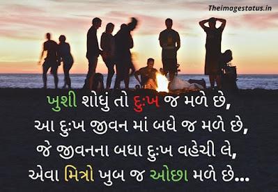Friendship Status in Gujarati Language