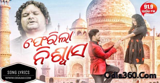 Pherila Niswas Odia Song Lyrics (Humane Sagar)