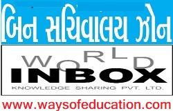 Bin Sachivalay Zone-1 By World Inbox