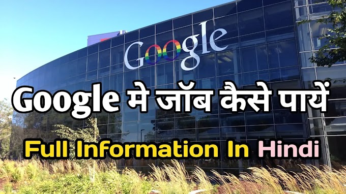 Google मे जॉब कैसे पायें | How to get job in Google in hindi - full information