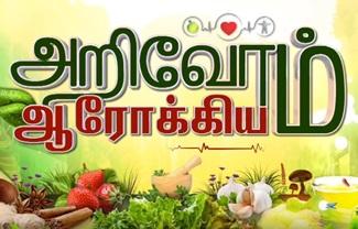 Arivom Arokiyam 25-04-2018 Samaiyal | Puthuyugam Tv