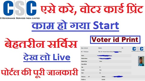 Voter Service in CSC