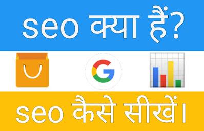 SEO Kya Hai, SEO Kaise Kare Blogger & YouTube, seo सर्च इंजन ऑप्टिमाइज क्या है, SEO के बारे में जाने 2021, seo kaise Kare Hindi me