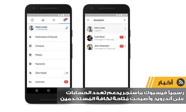 رسمياً فيسبوك ماسنجر يدعم تعدد الحسابات على أندرويد وأصبحت مُتاحة لكافة المُستخدمين