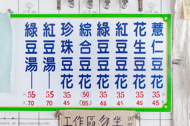 MG 0614 - 忠孝豆花,忠孝夜市超過50年老字號甜湯店,還有手工客家麻糬,不過評價較為兩極