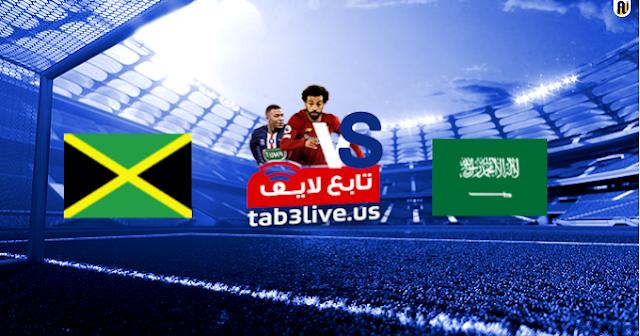 مشاهدة مباراة السعودية وجامايكا بث مباشر اليوم 2020/11/14 مباراة ودية