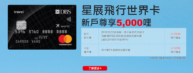 https://www.dbs.com.tw/personal-zh/cards/travelworld/index.html#offer