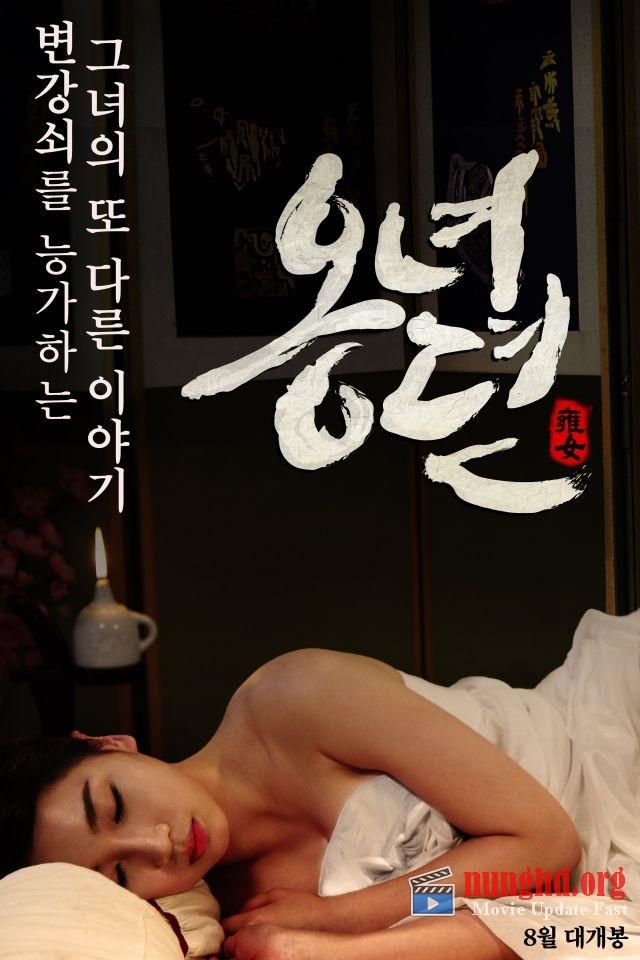 [เกาหลี 18+] The Story Of Ong nyeo (2014) 옹녀뎐 [Soundtrack ไม่มีบรรยายไทย]