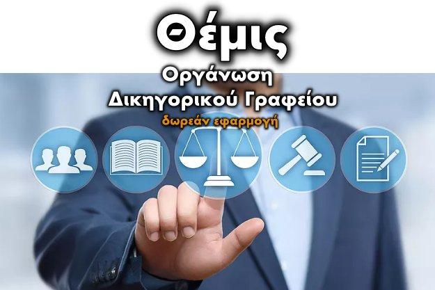 «Θέμις» - Το μοναδικό δωρεάν Ελληνικό πρόγραμμα οργάνωσης δικηγορικού γραφείου