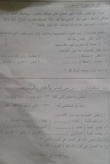 """تجميع امتحانات   للصف الرابع الإبتدائى """"الفعلى """" لغة عربية  إدارات ترم أول لتدريب عليها 81345744_2628727654025899_669371456240484352_n"""