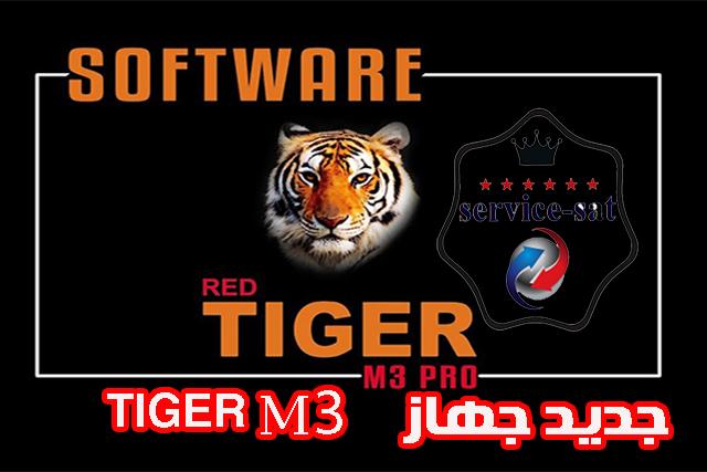 جديد جهاز TIGER M3 PRO بتاريخ 27-03-2020