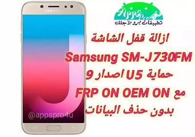 حذف قفل شاشة سامسونج SM-J730FM حماية U5 اصدار 9 بدون حذف بيانات مع FRP ON بواسطة الاودين