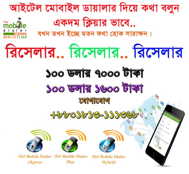 Flexiload bKash, Dollar Reseller: Mobile Dialer VoIP Reseller