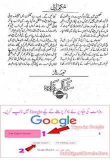 Khak Zaada By Naeema Naaz Urdu Novel Free Download Pdf