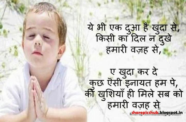 Radha Soami Quotes Wallpaper Aaj Ka Hindi Suvichar Whatsapp Images Share Pics Hub