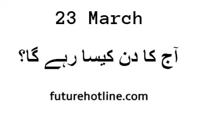Horoscope Today in Urdu 23 March