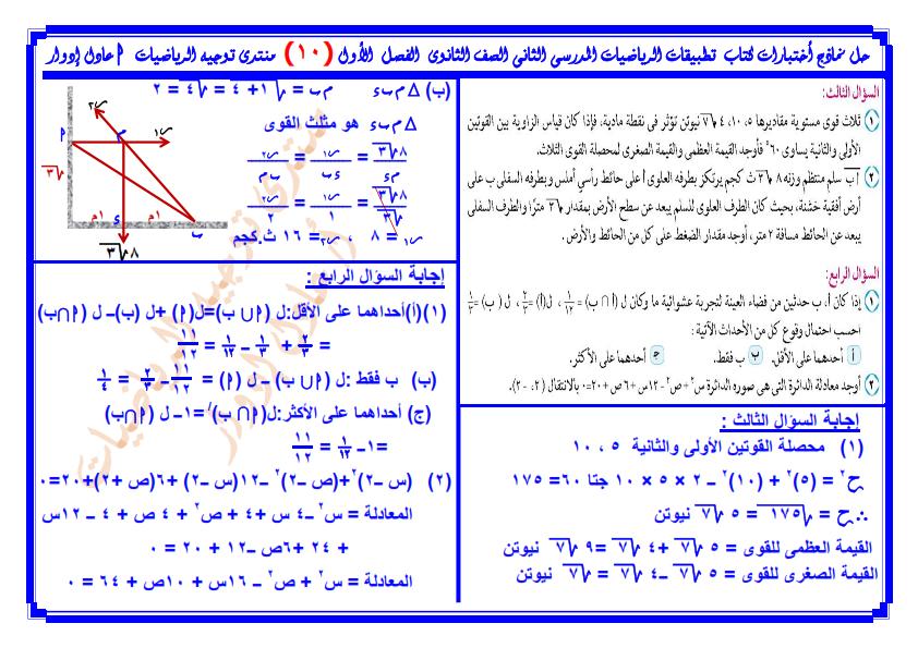 اجابات إختبارات كتاب تطبيقات الرياضيات للثانى الثانوى %25D8%25AD%25D9%2584%2B%25D9%2586%25D9%2585%25D8%25A7%25D8%25B0%25D8%25AC%2B%25D8%25A5%25D8%25AE%25D8%25AA%25D8%25A8%25D8%25A7%25D8%25B1%25D8%25A7%25D8%25AA%2B%25D9%2583%25D8%25AA%25D8%25A7%25D8%25A8%2B%25D8%25AA%25D8%25B7%25D8%25A8%25D9%258A%25D9%2582%25D8%25A7%25D8%25AA%2B%25D8%25A7%25D9%2584%25D8%25B1%25D9%258A%25D8%25A7%25D8%25B6%25D9%258A%25D8%25A7%25D8%25AA%2B%2B%25D9%2584%25D9%2584%25D8%25B5%25D9%2581%2B%25D8%25A7%25D9%2584%25D8%25AB%25D8%25A7%25D9%2586%25D9%2589%2B%2B%25D8%25A7%25D9%2584%25D8%25AB%25D8%25A7%25D9%2586%25D9%2588%25D9%2589%2B%25D8%25A7%25D9%2584%25D9%2582%25D8%25B3%25D9%2585%2B%25D8%25A7%25D9%2584%25D8%25B9%25D9%2584%25D9%2585%25D9%2589%2B%25D8%25A7%25D9%2584%25D9%2581%25D8%25B5%25D9%2584%2B%25D8%25A7%25D9%2584%25D8%25AF%25D8%25B1%25D8%25A7%25D8%25B3%25D9%2589%2B%25D8%25A7%25D9%2584%25D8%25A3%25D9%2588%25D9%2584%2B2016%2B-%2B2017_011
