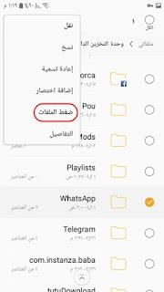 Whatsapp plus gold