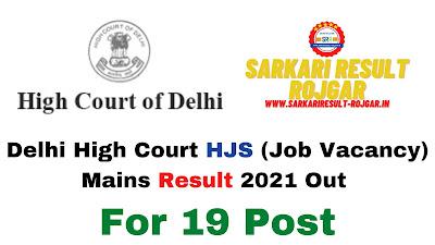Sarkari Result: Delhi High Court HJS (Job Vacancy) Mains Result 2021 Out  For 19 Post