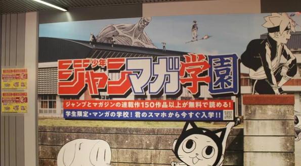 Bintang Manga Terbesar Shueisha dan Kodansha Muncul Dalam Mural 30-Meter di Stasiun Shibuya
