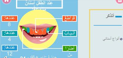 النشاط العلمي: الوحدة الثانية #مفاصل جسمي ،الأسنان عند الطفل.فيديو