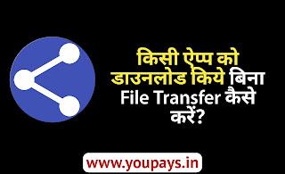Bina app ke file kaise bheje pc se mobile me