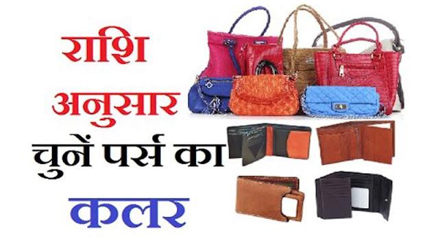 नए साल में राशि के अनुसार रखे पर्स, कभी नहीं आएगी पैसे की कमी