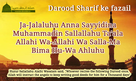 Darood Sharif ke Fazail - Benefits of Darood Sharif
