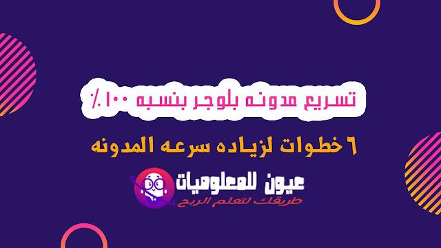 طريقه تسريع مدونه بلوجر 2021