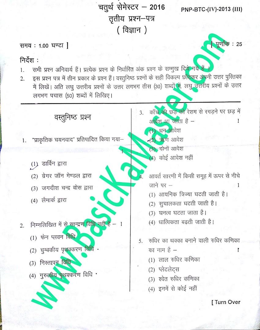 BTC 4th Semester Exam Paper -  विज्ञान exam year 2016