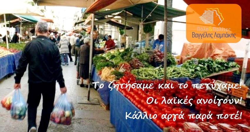 Πόλη & Πολίτες: Τελικά οι λαϊκές αγορές ανοίγουν, μετά την «υποχώρηση» του κ. Ζαμπούκη