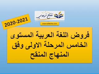 فروض اللغة العربية المستوى الخامس المرحلة الاولى وفق المنهاج المنقحفروض اللغة العربية المستوى الخامس المرحلة الاولى وفق المنهاج المنقح
