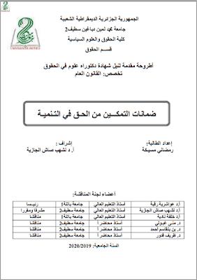 أطروحة دكتوراه: ضمانات التمكين من الحق في التنمية PDF