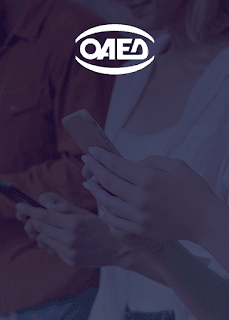 Η νέα εφαρμογή του ΟΑΕΔ με άμεση πρόσβαση σε πολλές ψηφιακές υπηρεσίες